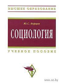 Социология. Юрий Борцов