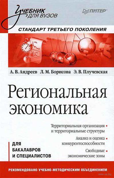 Региональная экономика. Стандарт третьего поколения. Александр Андреев, Л. Борисова, Э. Плучевская
