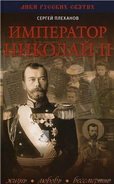Император Николай II. Жизнь, Любовь, Бессмертие. Сергей Плеханов