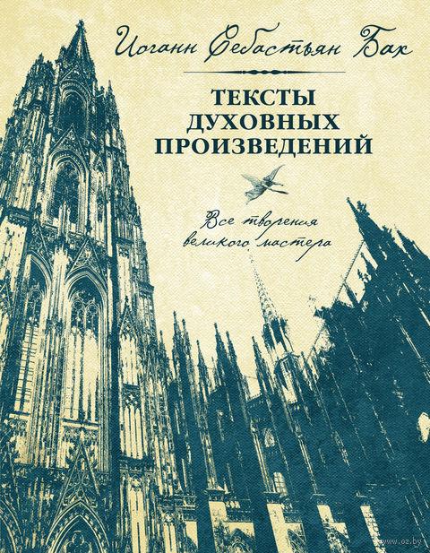 Иоганн Себастьян Бах. Тексты духовных произведений — фото, картинка