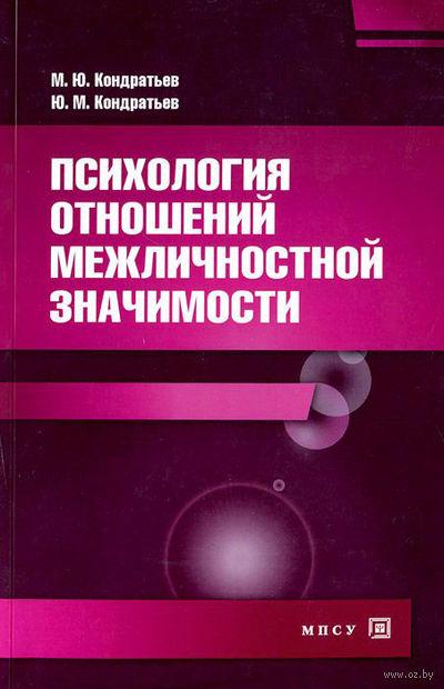Психология отношений межличностной значимости. Юрий Кондратьев, М. Кондратьев