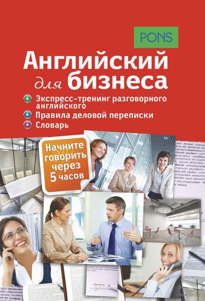 Английский для бизнеса. Экспресс-тренинг разговорного английского. Правила деловой переписки. Словарь. Ясмин Щварц