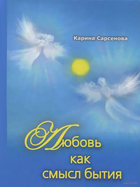Любовь как смысл бытия. Карина Сарсенова