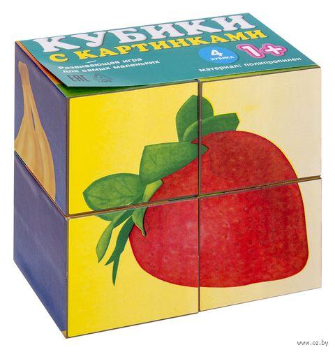 """Кубики с картинками """"Фрукты и ягоды"""" (4 шт) — фото, картинка"""