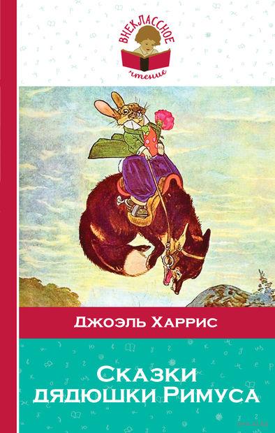 Сказки дядюшки Римуса. Джоэль Харрис