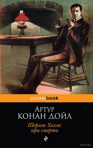 Шерлок Холмс при смерти (м) — фото, картинка