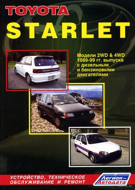 Toyota Starlet 1989-1999 гг. Устройство, техническое обслуживание и ремонт — фото, картинка
