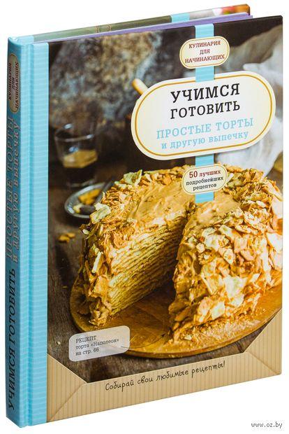 Учимся готовить простые торты и другую выпечку — фото, картинка