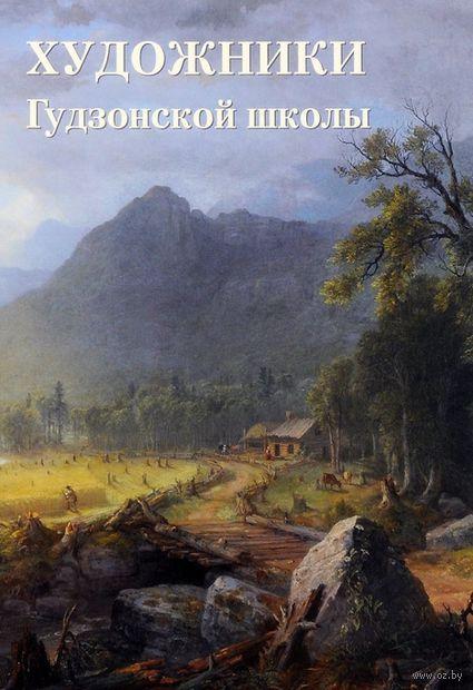 Художники Гудзонской школы — фото, картинка