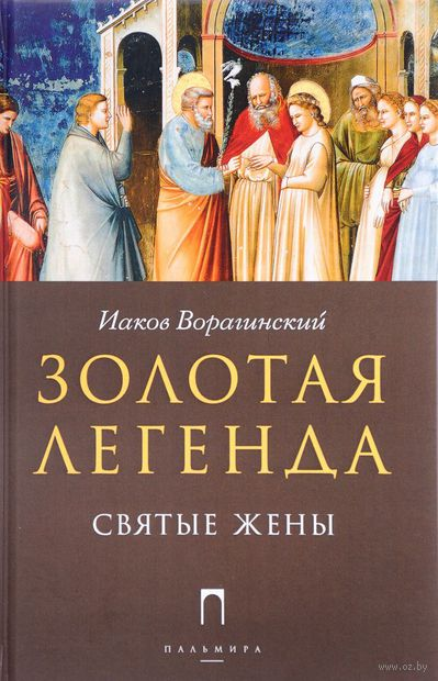 Золотая Легенда. Святые жены — фото, картинка