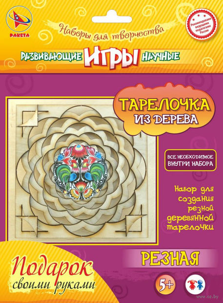 """Набор для изготовления деревянной тарелки """"Резная"""" — фото, картинка"""
