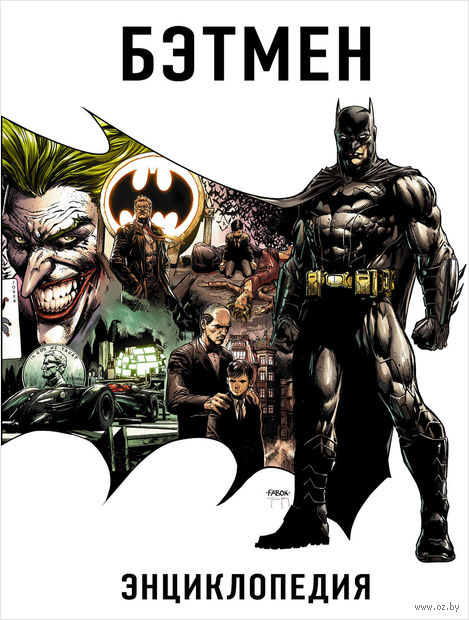 Бэтмен. Энциклопедия — фото, картинка