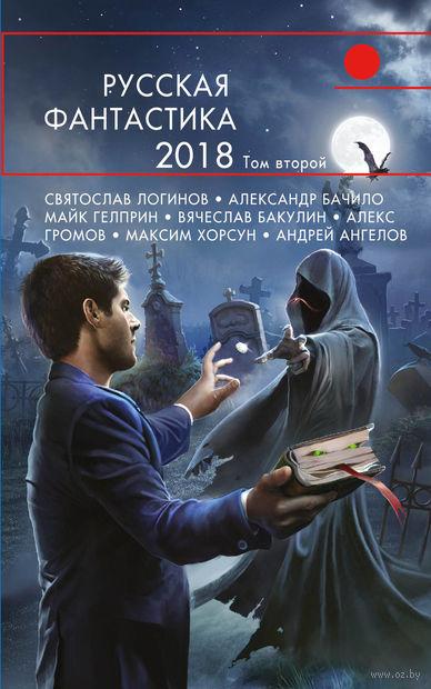 Русская фантастика-2018. Том второй — фото, картинка