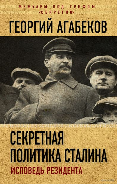Секретная политика Сталина. Исповедь резидента — фото, картинка