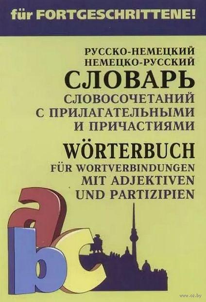 Русско-немецкий и немецко-русский словарь словосочетаний с прилагательными и причастиями — фото, картинка