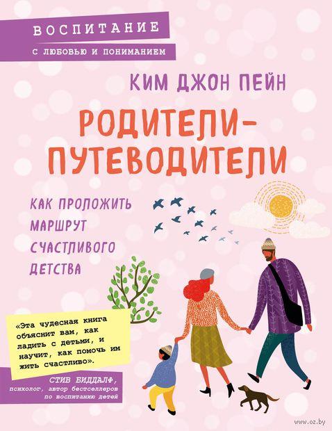 Родители-путеводители. Как проложить маршрут счастливого детства — фото, картинка