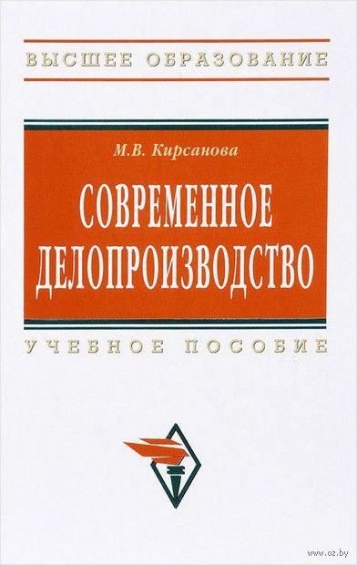 Современное делопроизводство. М. Кирсанова
