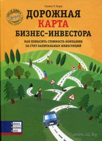 Дорожная карта бизнес-инвестора. Р. Керш