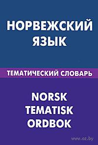 Норвежский язык. Тематический словарь. Всеволод Васильев