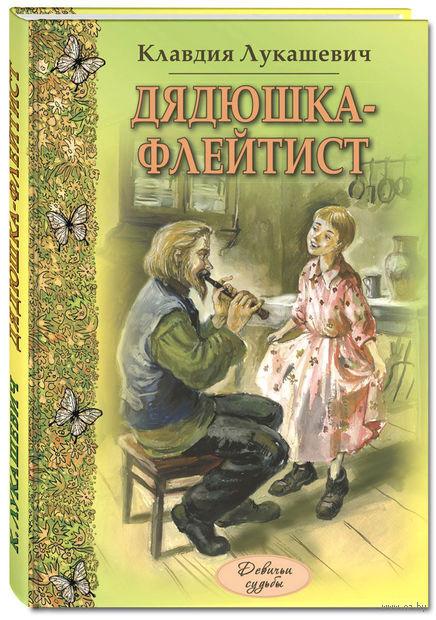 Дядюшка-флейтист. Клавдия Лукашевич
