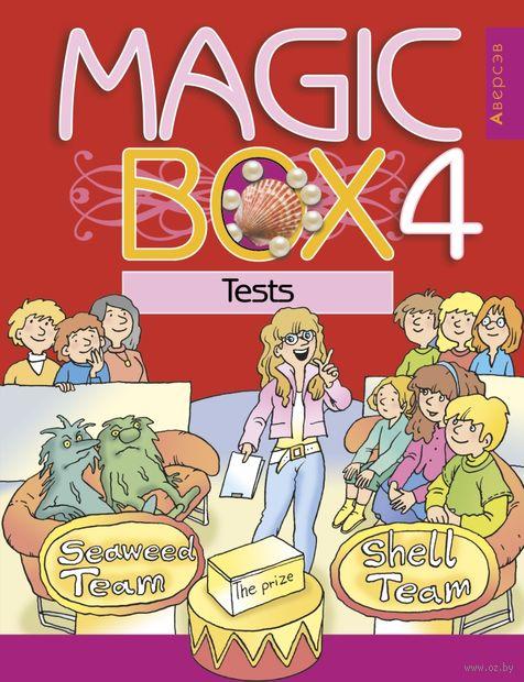 Magic Box 4. Тесты по английскому языку для 4 класса — фото, картинка