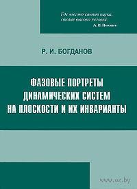 Фазовые портреты динамических систем на плоскости и их инварианты. Рифкат Богданов