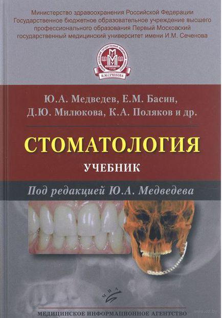 Стоматология. Юрий Медведев, Е. Басин, Д. Милюкова, К. Поляков