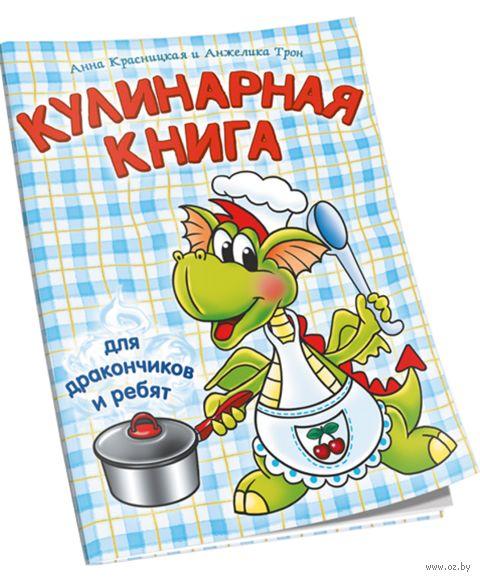 Кулинарная книга для дракончиков и ребят (голубая) — фото, картинка