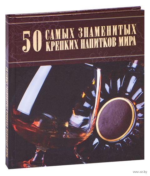 50 самых знаменитых крепких напитков мира. Дарья Ермакович