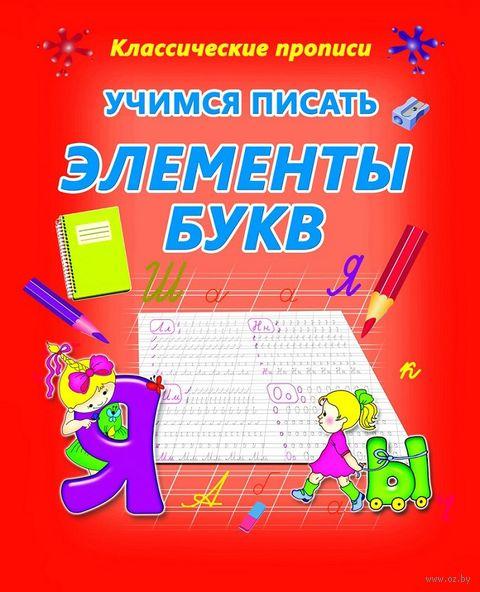 Учимся писать элементы букв — фото, картинка