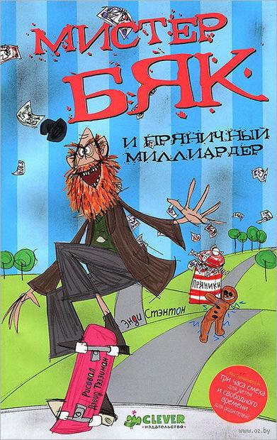 Мистер Бяк и Пряничный Миллиардер. Энди Стэнтон