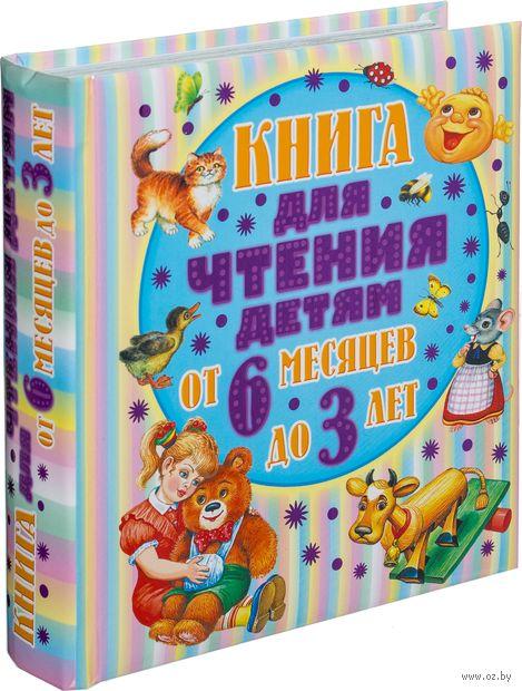 Книга для чтения детям от 6 месяцев до 3 лет — фото, картинка
