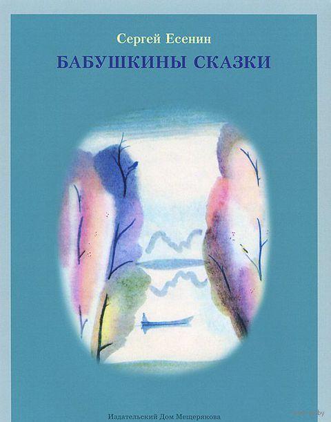 Бабушкины сказки. Сергей Есенин