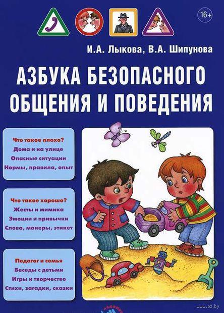 Азбука безопасного общения и поведения. Ирина Лыкова, Вера Шипунова