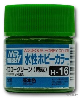 Краска Aqueous Hobby Color водоразбавляемая (yellow green, H-16)