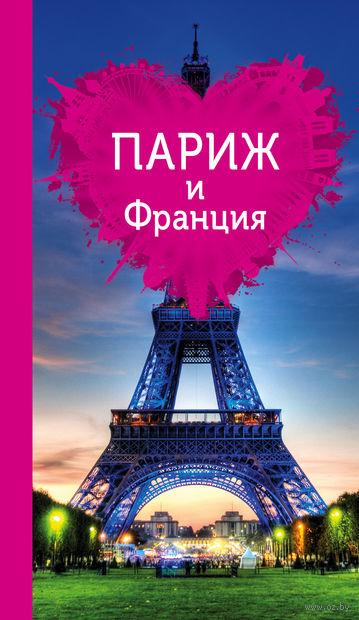 Париж и Франция для романтиков. Ольга Чередниченко