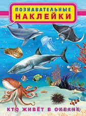 Кто живет в океане. Книжка с наклейками