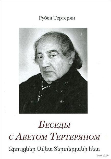 Беседы с Аветом Тертеряном. Рубен Тертерян