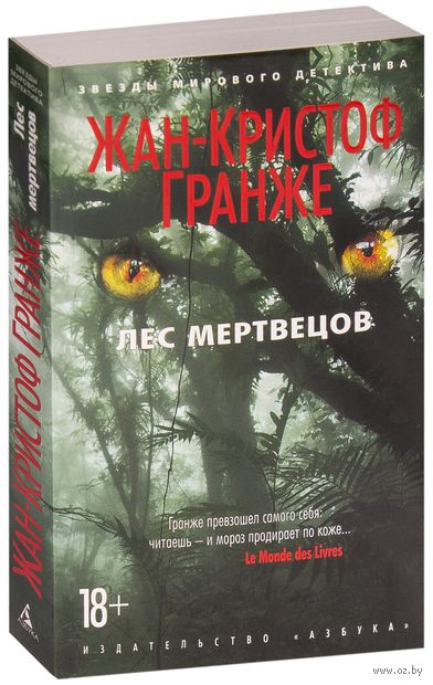 Лес мертвецов (м). Жан-Кристоф Гранже