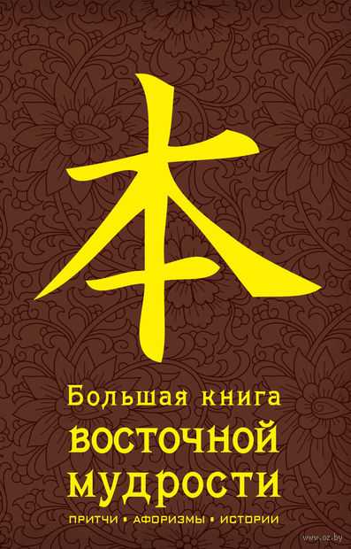 Большая книга восточной мудрости (коричневая) — фото, картинка