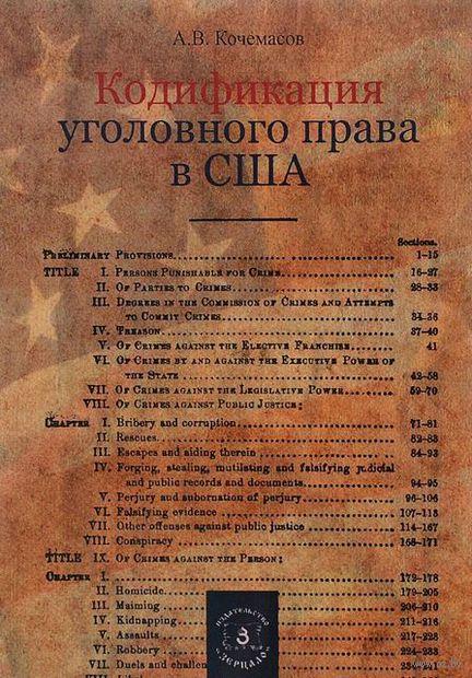 Кодификация уголовного права в США. А. Кочемасов