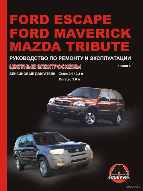 Ford Escape / Ford Maverick / Mazda Tribute с 2000 г. Руководство по ремонту и эксплуатации — фото, картинка