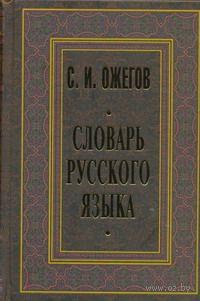 Словарь русского языка. Сергей Ожегов