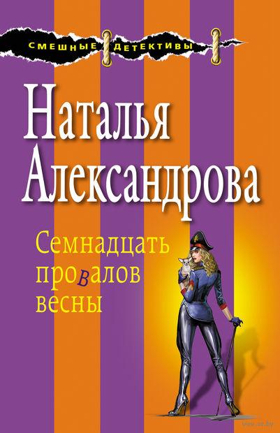Семнадцать провалов весны (м). Наталья Александрова