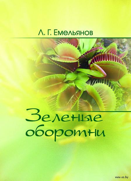 Зеленые оборотни. Л. Емельянов