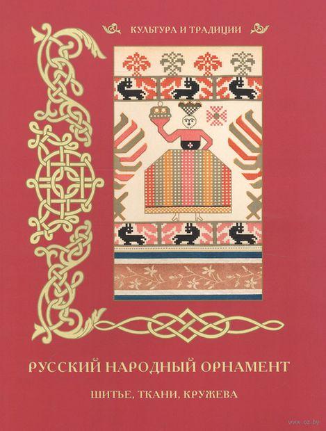 Русский народный орнамент. Шитье, ткани, кружева — фото, картинка
