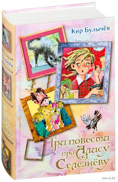 Три повести про Алису Селезневу — фото, картинка