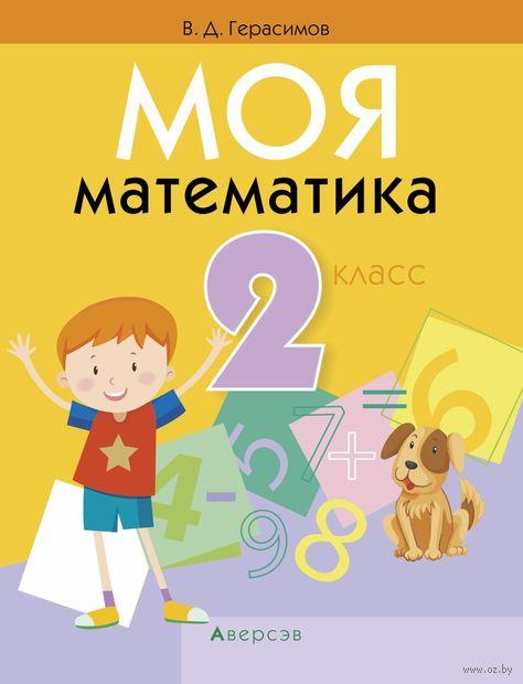 Моя математика. 2 класс — фото, картинка