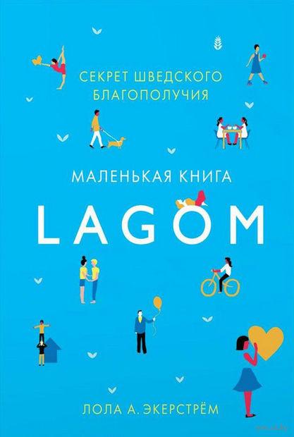 Lagom. Секрет шведского благополучия — фото, картинка