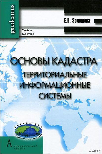 Основы кадастра. Территориальные информационные системы — фото, картинка